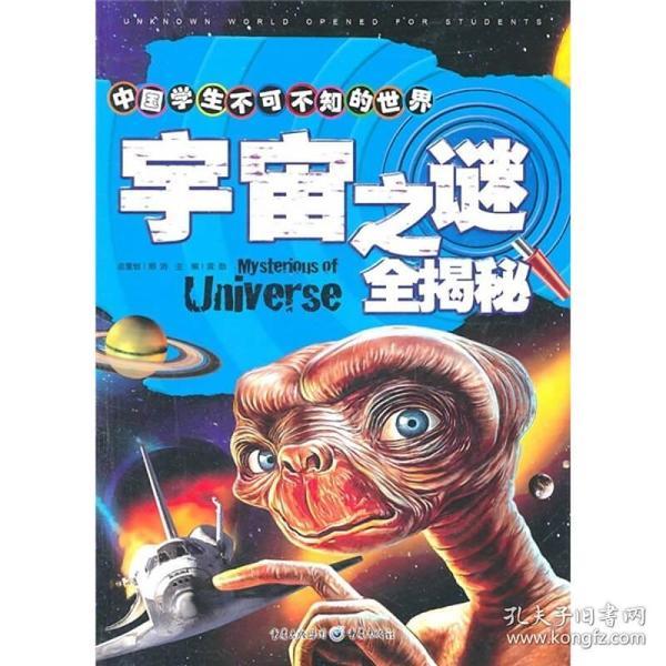 中国学生不可不知的世界之谜全揭秘:宇宙