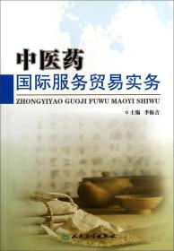 中医药国际服务贸易实务