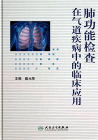 肺功能检查在气道**中的临床应用