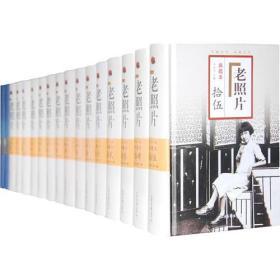老照片豪华典藏本(全七十五辑精装合订本):附赠《你没见过的历史照片》1-5辑精装合订本