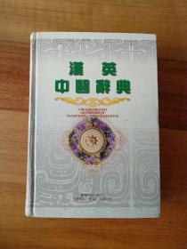 汉英中药辞典