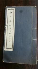 民国二十四年  瓯风杂志   第二十三、二十四期合刊