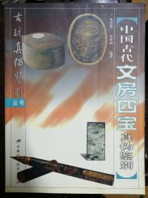 中国古代文房四宝真伪鉴别——古玩真伪鉴别丛书