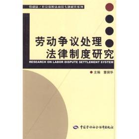 劳动争议处理法律制度研究/劳动法社会保障法前沿专题研究系列