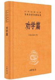 中华经典名著全本全注全译:劝学篇