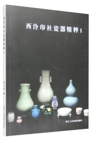 西泠印社瓷器精粹:1