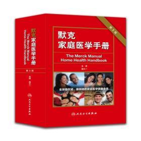 默克家庭医学手册(第3版·翻译版)