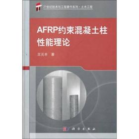 AFRP约束混凝土柱性能理论(精)/21世纪技术与工程著作系列