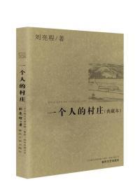 一个人的村庄(典藏本)