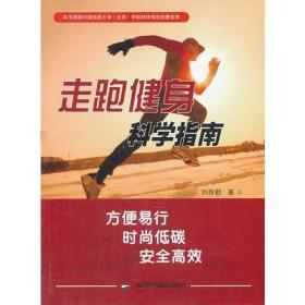 走跑健身科学指南