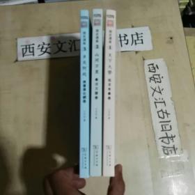 乡关何处+天下大势+山河万里:秦汉三国卷(国史通鉴) 共3册