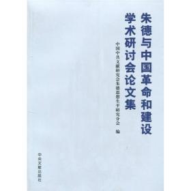 朱德与中国革命和建设学术研讨会论文集