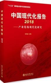 中国现代化报告2018——产业结构现代化研究 何传启 北京出版