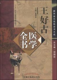 【正版】唐宋金元名医全书大成:王好古医学全书