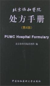北京协和医院处方手册(第4版)