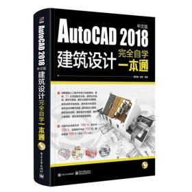 AutoCAD 2018中文版建筑设计完全自学一本通(含DVD光盘1张)