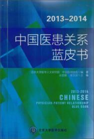 2013-2014年度中国医患关系蓝皮书