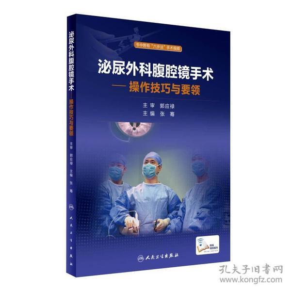 泌尿外科腹腔镜手术:操作技巧与要领