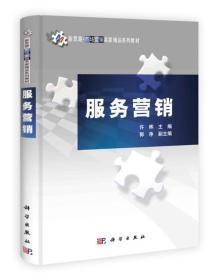 新思路·市场营销名家精品系列教材:服务营销