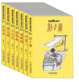 童喜喜新幻想系列7册童喜喜新幻想系列7册80308D
