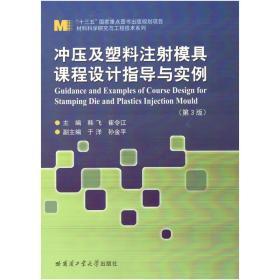 冲压及塑料注射模具课程设计指导与实例 韩飞 哈尔滨工业大学出版社 9787560375762