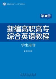 新编高职高专综合英语教程学生用书第1册
