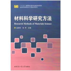 材料科学研究方法