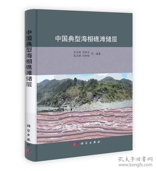 中国典型海相礁滩储层