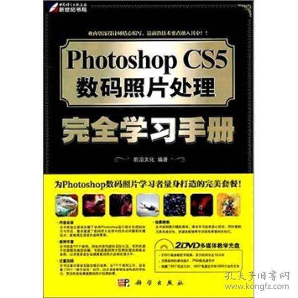 Photoshop CS5数码照片处理完全学习手册(全彩)