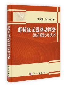 群特征无线移动网络组织理论与技术