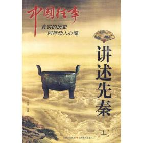 中国往事:讲述先秦(上)