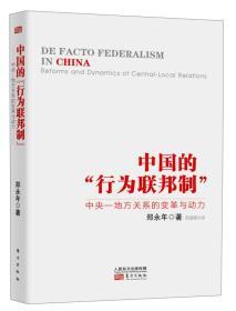 """中国的""""行为联邦制"""":中央·地方关系的变革与动力"""