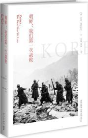 朝鲜:我们第一次战败 无外书衣