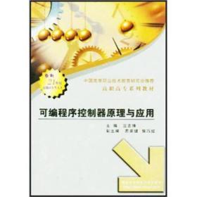 高职高专系列教材:可编程序控制器原理与应用