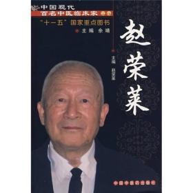 中国现代百名中医临床家丛书:赵荣莱