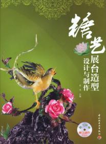 糖艺展台造型设计与制作/作者李涛/中国轻工出版社
