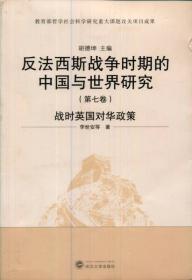 反法西斯战争时期的中国与世界研究(第7卷) 战时英国对华政策武汉大学胡德坤主编9787307074613