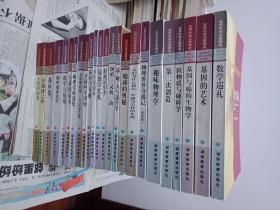 难的有这么多本一卖《世界科普名著精选(24册 有物理学的进化》《中国科普佳作精选(40册)有大缺本 物候学.物化新篇章等》【共64册合售】---具体书名见图片,库存内页95品如图
