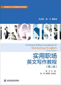 实用职场英文写作教程(第二版)