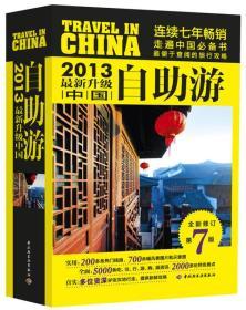 2013最新升级中国自助游