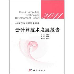云计算技术发展报告