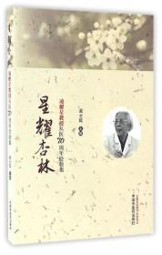 星耀杏林 凌耀星教授从医70周年经验集