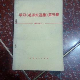 学习毛泽东选集第五卷辅导材料之二