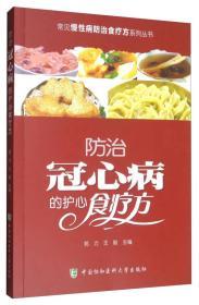 常见慢性病防治食疗方系列丛书:防治冠心病的护心食疗方