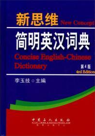 新思维简明英汉词典(第4版)
