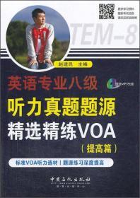 英语专业8级听力真题题源精选精炼VOA提高篇