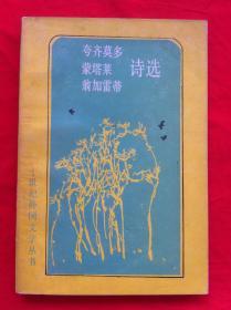 夸齐莫多 蒙塔莱 翁加雷蒂 诗选 二十世纪外国文学丛书