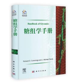 正版新书糖组学手册