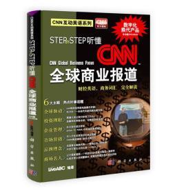 STep by Step 聽懂CNN全球商業報道