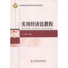 全国高职高专教育精品规划教材:实用经济法教程